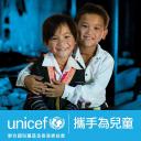 聯合國兒童基金香港委員會 logo icon