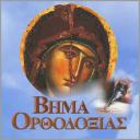 Vimaorthodoxias logo icon