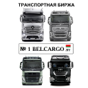 Belcargo.BY - Транспортная биржа